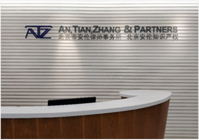 AN, TIAN, ZHANG & PARTNERS